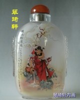Chinese Inside Painting Figures Pattern Snuff Bottle—Zhong Kui