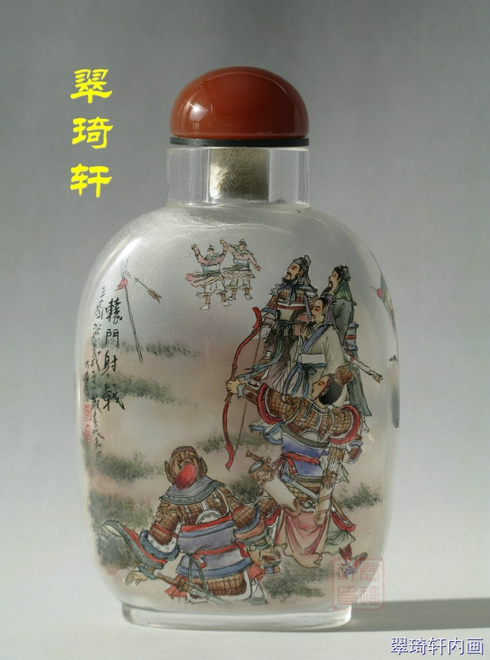 Chinese Glass Hand Inside Painting Figures Pattern Snuff Bottle—LvBu