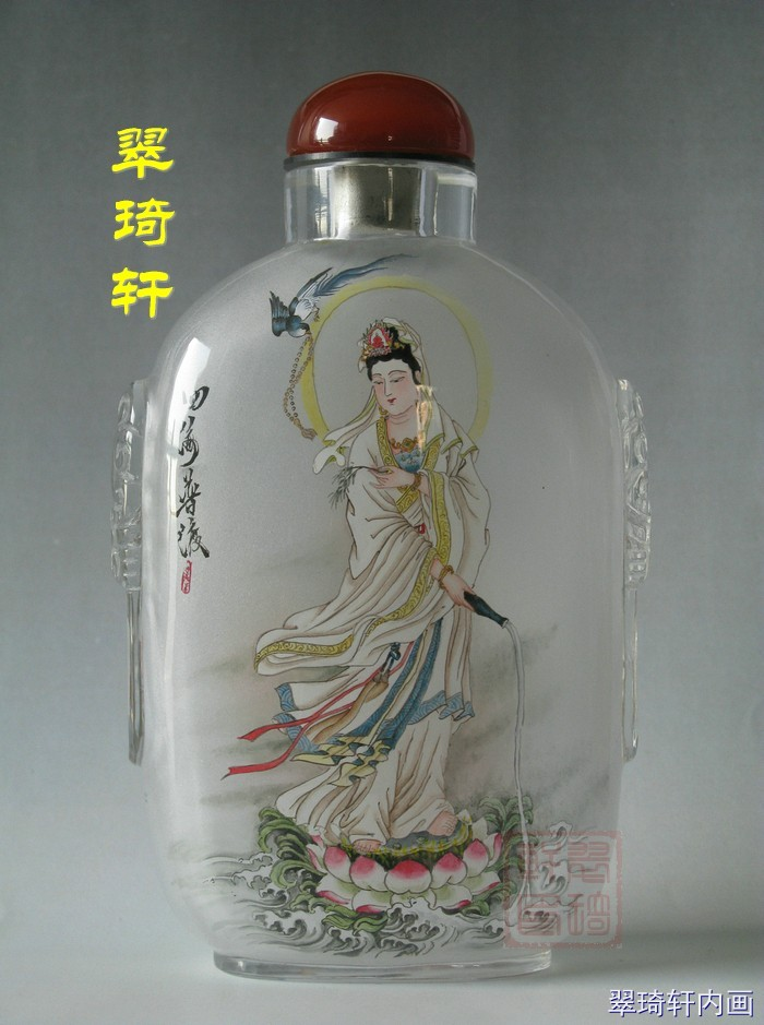 Chinese Inside Painting Figures Pattern Snuff Bottle--Avalokiteshvara
